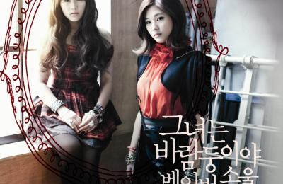 Baby Soul, Yoo Jia – She's A Flirt (Feat. Jang Dong Woo of INFINITE) (그녀는 바람둥이야(Feat.장동우))