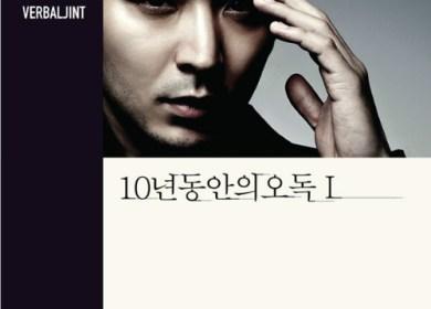 Verbal Jint (버벌 진트) – You Deserve Better (충분히 예뻐) (feat. Sanchez (산체스))