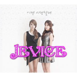 Jevice (주비스) – I'll Love You (이젠 사랑할래) (feat Yura of Girl's Day)