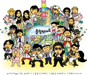 Jessica of Girls' Generation (소녀시대 태연) & Park Myung Soo – 냉면 (Naengmyun/Cold Noodles/Ice Boy) (+concert version)