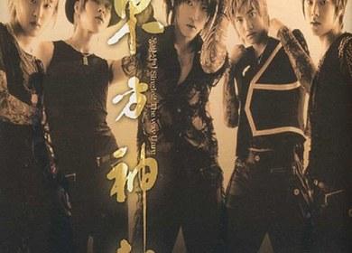 TVXQ (동방신기) – The Way U Are
