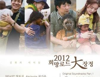 Yoseob, Gayoon, G.NA, Changseob (양요섭, 지나, 이창섭, 허가윤) – Be Alright
