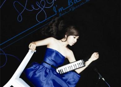 Baek A Yeon (백아연) – Love, Love, Love