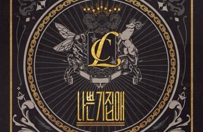 CL – The Baddest Female (나쁜 기집애)