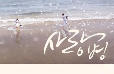 Eunkwang of BTOB (은광 of 비투비) & Yoo Sung Eun (유성은) – Love Virus (사랑병)