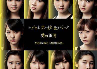Morning Musume – Boy (坊や)