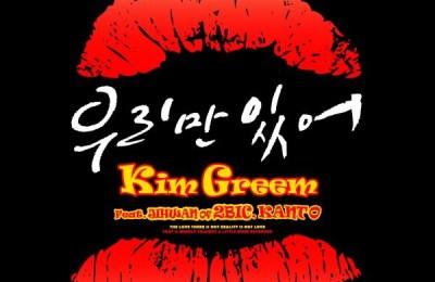 Kim Greem (김그림) – Just The Two Of Us (우리만 있어) (Feat. Jihwan & Kanto)