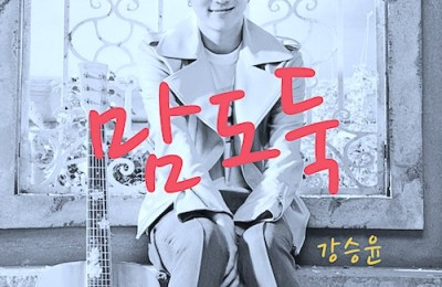 Kang Seung Yoon (강승윤) – Stealer (맘도둑)