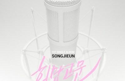 Song Ji Eun (송지은) – Vintage (feat. Zelo of B.A.P)