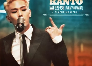 Kanto (칸토) – What You Want (말만해) (Feat. Kim Sunggyu of Infinite)