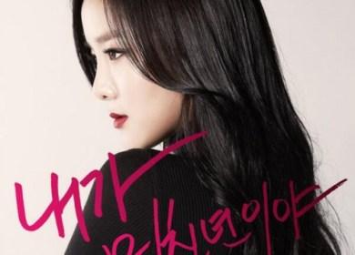 Kim Bo Hyung (김보형) – Crazy Girl (내가 미친년이야)