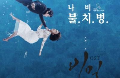 Navi – Incurable Disease (불치병) (Feat. Keebee of Eluphant)