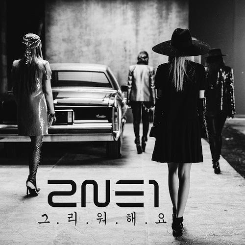 2NE1 - Missing You (그리워해요) » Color Coded Lyrics