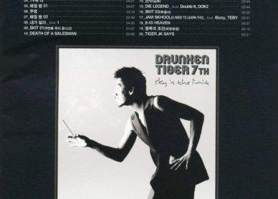 Drunken Tiger – 8:45 Heaven