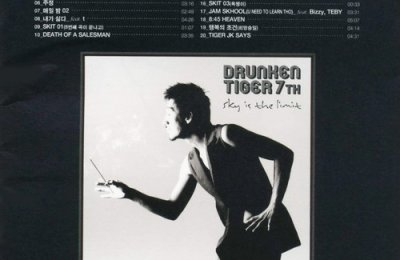 Drunken Tiger – 8:45 Heaven
