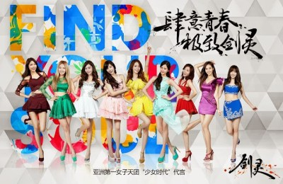 Girls' Generation (少女时代) – Find Your Soul