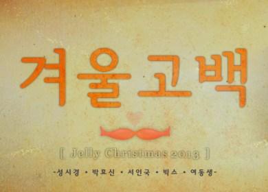 Sung Si Kyung, Park Hyo Shin, Seo In Guk, VIXX, Yeo Dong Saeng – Winter Propose (겨울 고백)