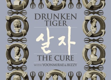 Drunken Tiger with 윤미래 (Yoon Mirae) & Bizzy – 살자 (The Cure)