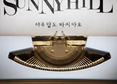Sunny Hill – Don't Say Anything (아무말도 하지마요)