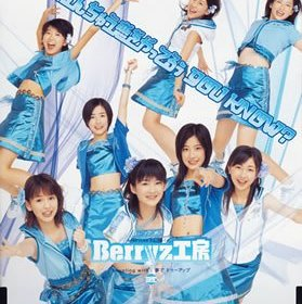 Berryz Koubou – That's How Love Is, You Know? (なんちゅう恋をやってるぅ YOU KNOW?)