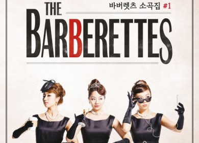 The Barberettes (바버렛츠) – Kukerichoo (English Vers.)