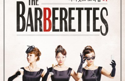 The Barberettes (바버렛츠) – Little Gals (가시내들)