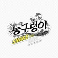 A-jax - snake