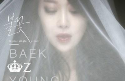 Baek Ji Young (백지영) – Fervor (불꽃)