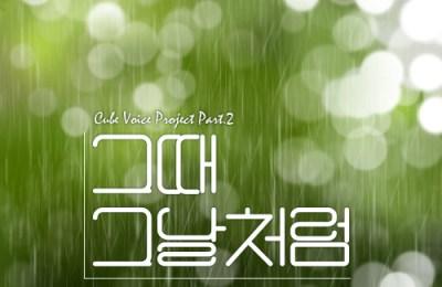 Eunkwang of BTOB (은광 of 비투비) – Like That Day (그때 그날처럼)
