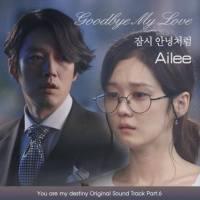 Ailee (에일리) - Good bye my love (잠시 안녕처럼) » Color