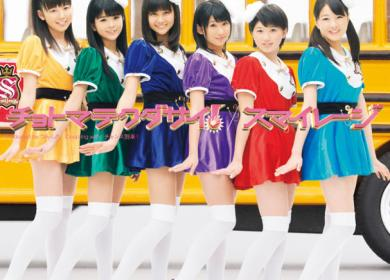 S/mileage – Please, Wait A Minute! (チョトマテクダサイ!)