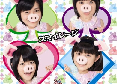 S/mileage – Booing At Love BUU! (恋にBooing ブー!)