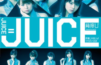 Juice=Juice – My Life Is Not Just For Show (伊達じゃないよ うちの人生は)