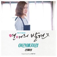 Discovery of Romance OST