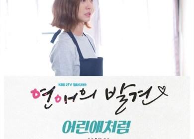 Shin Hye Sung (신혜성) – Like a Child (어린애처럼)