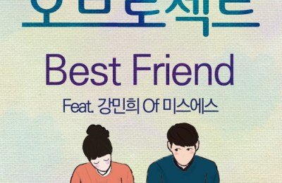 OBroject (오브로젝트) – Best Friend (Feat. Kang Minhee of Miss $ (강민희 of 미스에스))