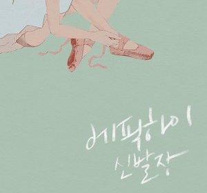 Epik High (에픽하이) – Burj Khalifa (부르즈 할리파) (feat. Yankie, Gaeko)