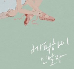 Epik High (에픽하이) – Encore (막을 올리며)