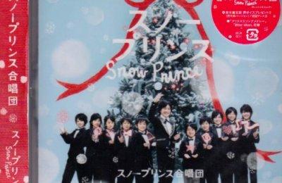 Snow Prince Choir (スノープリンス合唱団) – Snow Prince (スノープリンス)