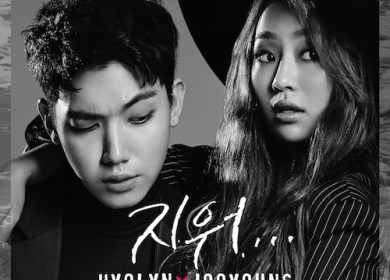 Hyolyn X Jooyoung (효린X주영) – Erase (지워) (feat. Iron)