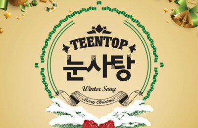 TEEN TOP – Merry Christmas (메리 크리스마스)
