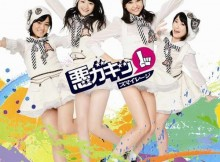 S/mileage Lyrics Index