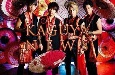 NEWS (ニュース) – KAGUYA