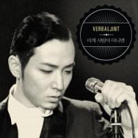 Verbal jint - if it aint love ft ailee