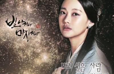 Song Ji Eun (송지은) – The Person I Miss (보고 싶은 사람)