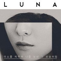 Luna - Don't Cry for Me