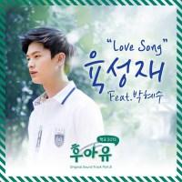 Yook Sungjae - School 2015 OST