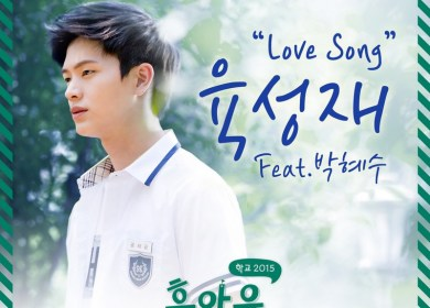 Yook Sungjae (육성재 of BTOB) – Love Song (feat. Park Hyesoo)