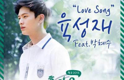 Yook Sungjae (육성재 of BTOB) – Love Song (feat. Park Hyesoo)