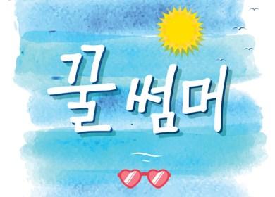 NS Yoon-G (NS 윤지) – Honey Summer (꿀썸머)
